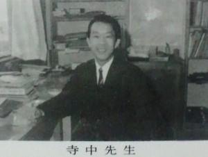 寺中先生(1971,3)